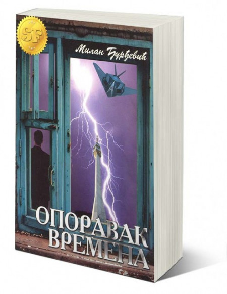 Oporavak vremena - Milan Đurđević