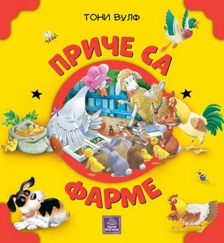 Priče sa farme - Ana Kazalis - Toni Wolf