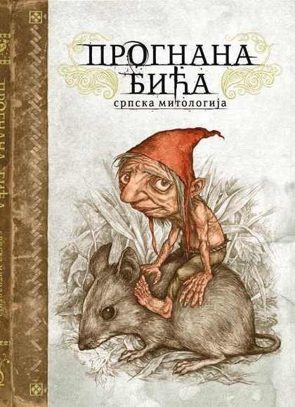 Srpska mitologija - Prognana bića - Milenko Bodirogić