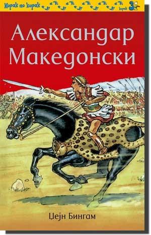 Aleksandar Makedonski - Džejn Bingam