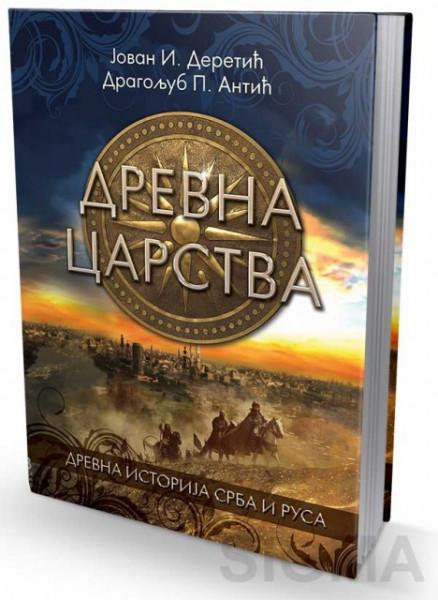 Drevna istorija Srba i Rusa: Drevna carstva - Jovan I. Deretić