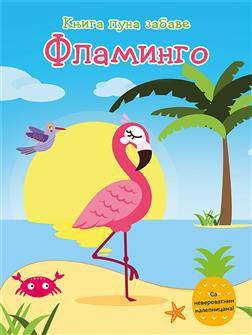 Knjiga puna zabave - Flamingo