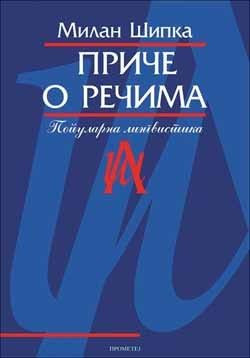 Priče o rečima - Milan Šipka