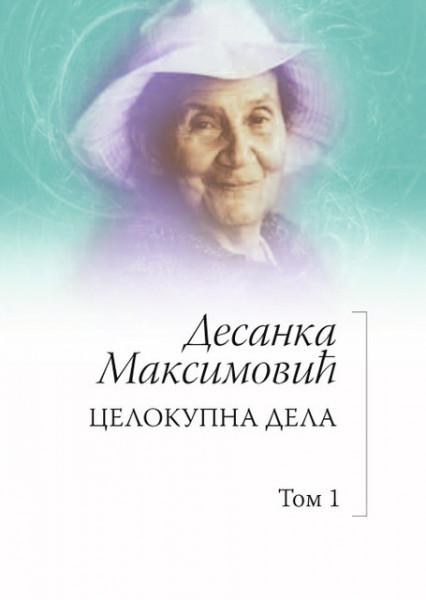 Celokupna dela Desanke Maksimović