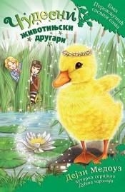 Ema Perokljunić sasvim sama - Dejzi Medouz