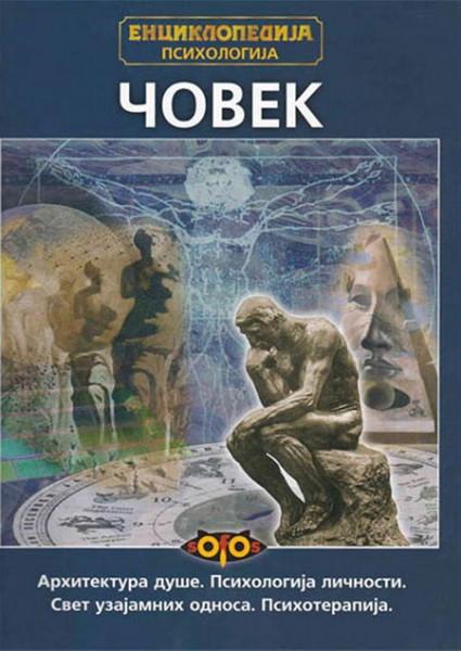 Enciklopedija psihologija: čovek