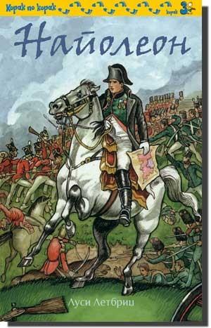 Napoleon - Lusi Letbridž