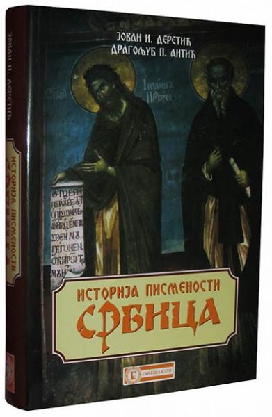Srbica - istorija pismenosti - Jovan I. Deretić, Dragoljub P. Antić
