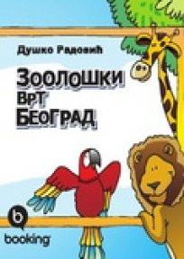 Zoološki vrt Beograd - Dušan Radović