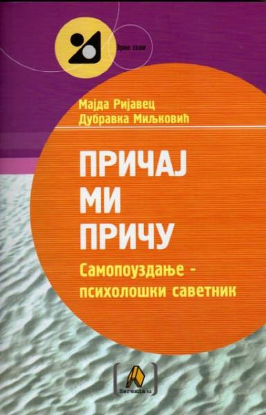 Pričaj mi priču - Dubravka Miljković , Majda Rijavec