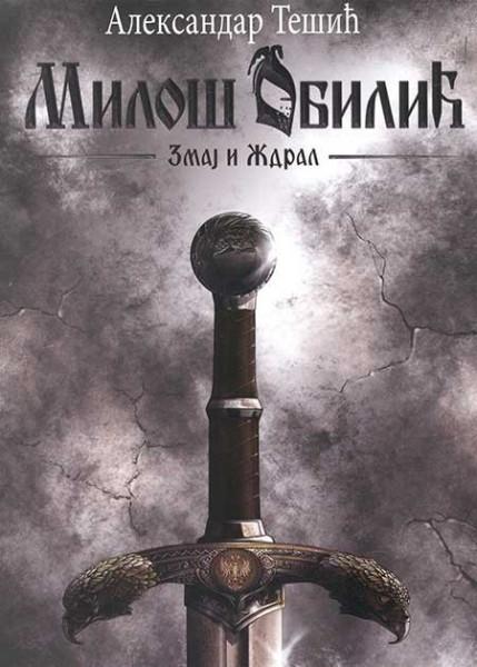 Zmaj i ždral - Aleksandar Tešić