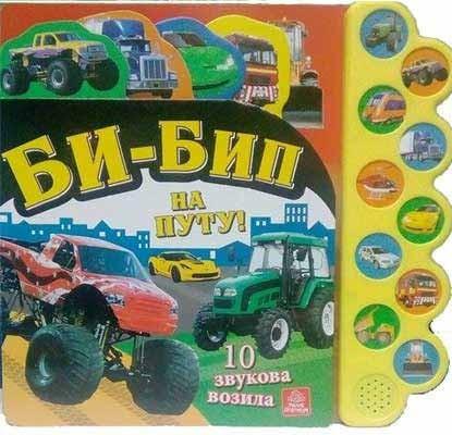10 zvukova vozila - Bi - bip na putu!