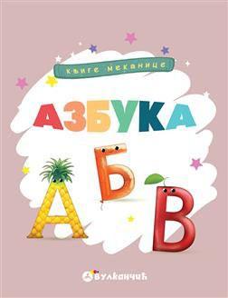 Knjige mekanice - Azbuka