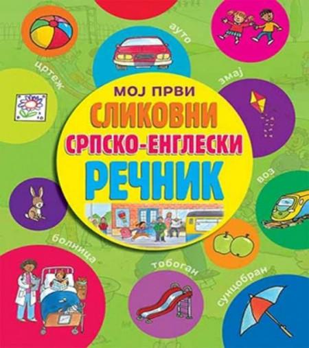 Moj prvi slikovni srpsko-engleski rečnik