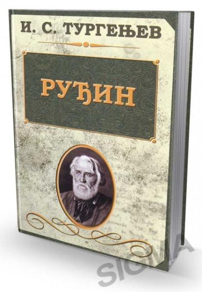 Ruđin - I.S. Turgenjev