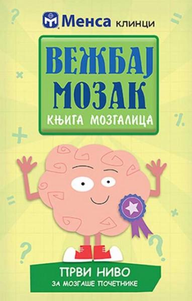 Vežbaj mozak: knjiga mozgalica 1
