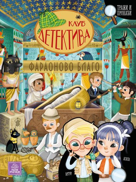 Klub detektiva - Faraonovo blago - Eleonora Barsoti