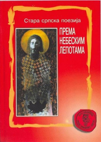 Prema nebeskim lepotama - Stara srpska poezija