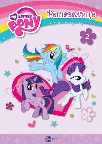 Rešavalice 2 - My Little Pony