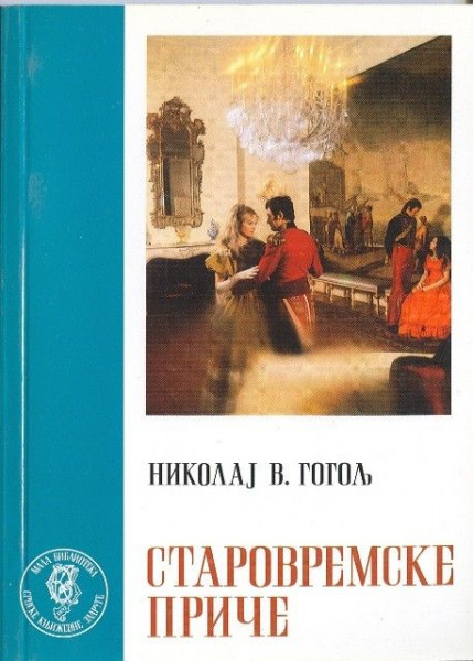 Starovremenske priče - Nikolaj V. Gogolj