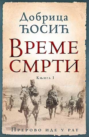 Vreme smrti 1:Prerovo ide u rat - Dobrica Ćosić