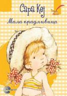 Mala kradljivica - Male knjige Sare Kej