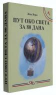 Put oko sveta za 80 dana - Žil Vern