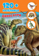 120+ nalepnica - Dinosaurusi