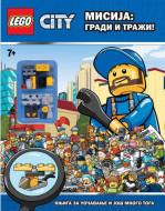 LEGO® City - Misija: Gradi i traži!