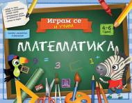 Igram se i učim: Matematika - Eleonora Barsotti