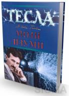 Nikola Tesla - Moji izumi