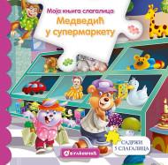 Moja knjiga slagalica: Medvedić u supermarketu