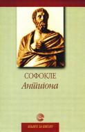 Antigona - Sofokle