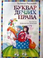 Bukvar dečjih prava - Ljubivoje Ršumović