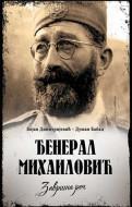 Đeneral Mihailović: Završna reč - Dušan M. Babac, Bojan Dimitrijević