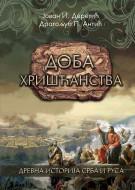 Drevna istorija Srba i Rusa: Doba hrišćanstva - Jovan I. Deretić