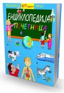 Enciklopedija početnica 4 - 7 - Žak Delaroš