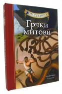 Grčki mitovi