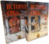 ISTORIJA SRBA 1-2 - Konstantin Jireček