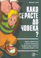Kako se raste do čoveka - Miomir Tomić