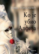 Ko je ubio Alfija - Sonja Atanasijević