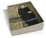 Legenda Kapor - Ljiljana Kapor