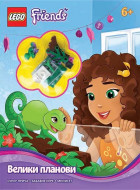 LEGO® Friends - Veliki planovi
