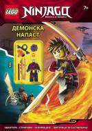 LEGO® NINJAGO® - Demonska napast