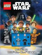 LEGO® Star Wars™ - Moja velika LEGO® STAR WARS™ knjiga - LEGO® knjige