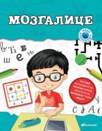 Mali klikeraši: Mozgalice