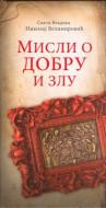Misli o dobru i zlu - Vladika Nikolaj Velimirović