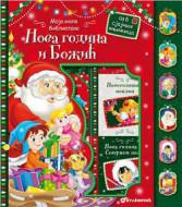 Moja mala biblioteka : Nova godina i Božić