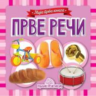 Moja prva knjiga - Prve reči - Kartonska slikovnica - Jasna Ignjatović