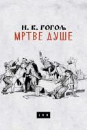 Mrtve duše - Nikolaj V. Gogolj
